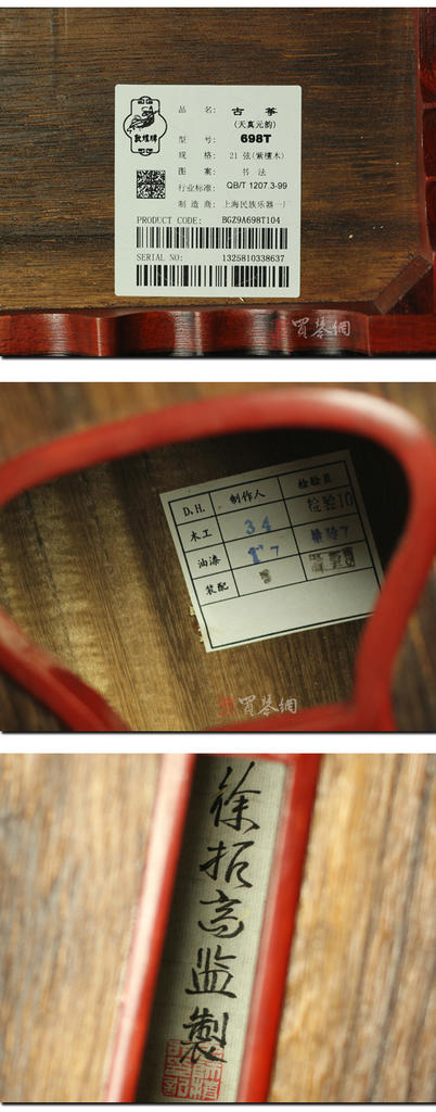 敦煌古筝698t 紫檀木/天真元韵/书法